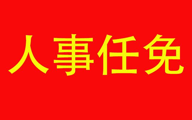 易鹏飞宣布省委人事任免决定:邹文辉任郴州市委副书记