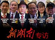 新湖南专访 葆有对科研的热情,六位省奖获奖者说了这些