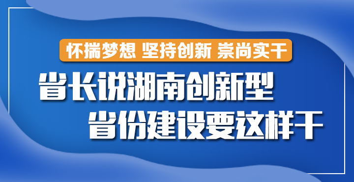 【图解】省长说湖南创新型省份建设要这样干