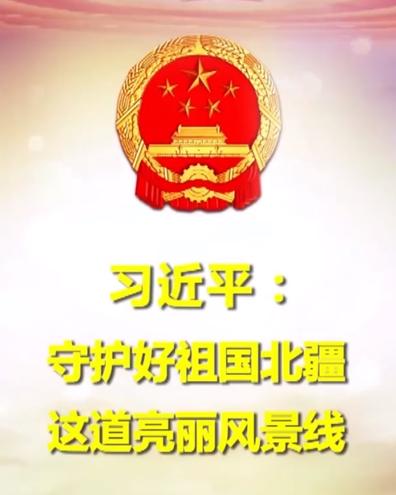 第1视点 | 习近平:守护好祖国北疆这道亮丽风景线