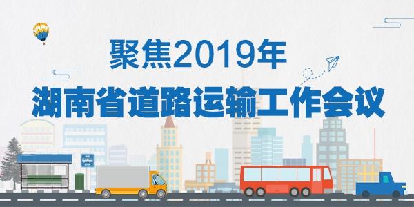 华声直播>>聚焦2019年湖南省道路运输工作会议
