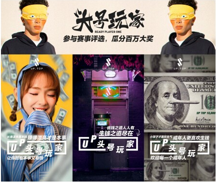 """""""UP头号玩家""""线上评选大赛火热进行中"""