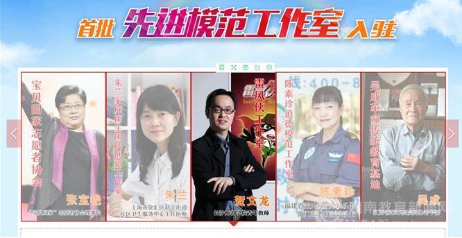 """长沙师范学院:""""雷风侠""""工作室入驻全国""""先进模范工作室""""网络平台"""