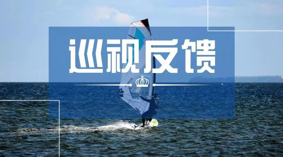 湖南省委巡视组全面反馈十一届省委第四轮巡视情况