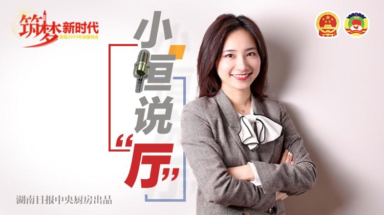 """【小恒说""""厅""""】胡伟林:尽最大可能降低企业成本"""