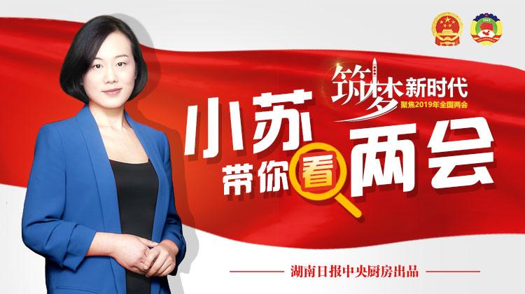 """【小苏带你看两会】""""云上履职"""",成政协委员履职常态"""