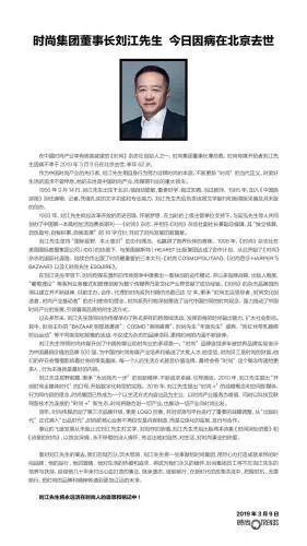 """中国时尚界大佬刘江离世 其曾被调侃""""有点土"""""""