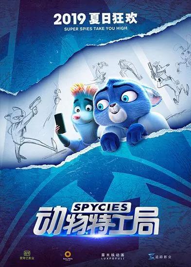 北京梦影星驰联合爱奇艺 打造中国动画大片《动物特工局》