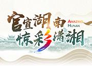 """《官宣湖南 惊彩潇湘》之""""蓝·开放篇"""""""