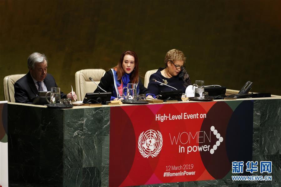 (国际·图文互动)(2)实现性别平等——来自全球的有影响力女性联大发声