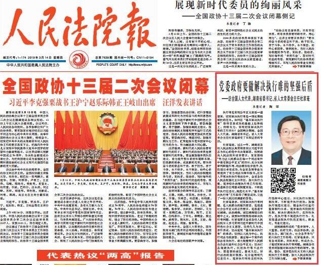 杜家毫代表:党委政府要做解决执行难的坚强后盾