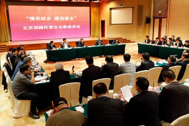 杜家毫许达哲与部分在京湘籍民营企业家座谈