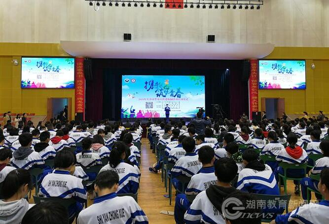 长沙市2019年禁毒宣传进校园活动启动