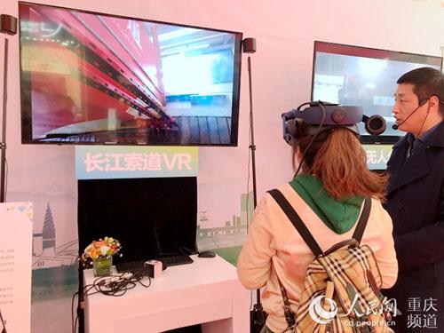长江索道VR超感体验区最快月底开放