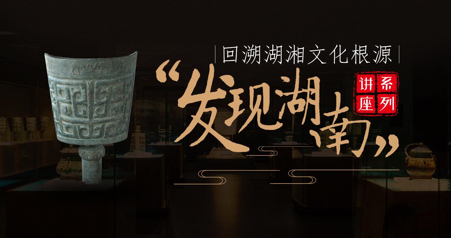 发现湖南系列讲座-回溯湖湘文化根源