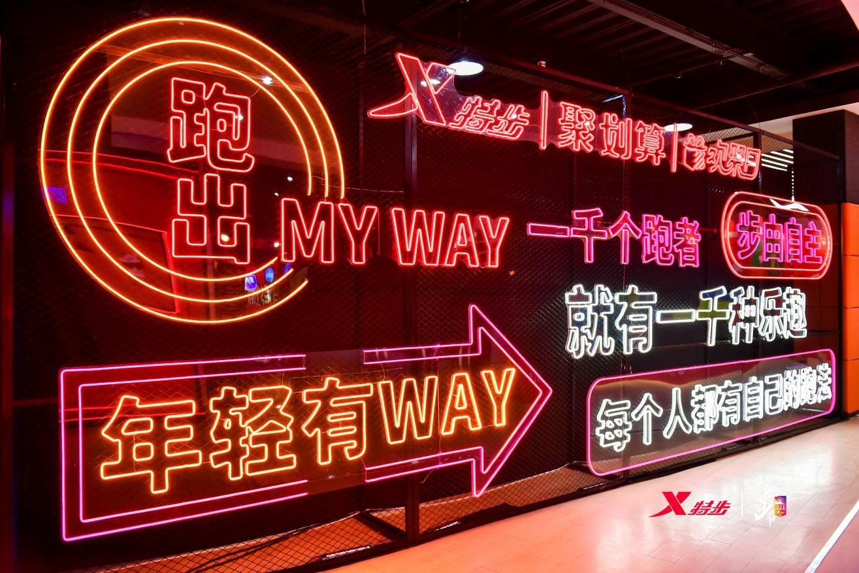 娱乐资讯_乐无止境, 2019特步321跑步嘉年华潮流开启 - 资讯