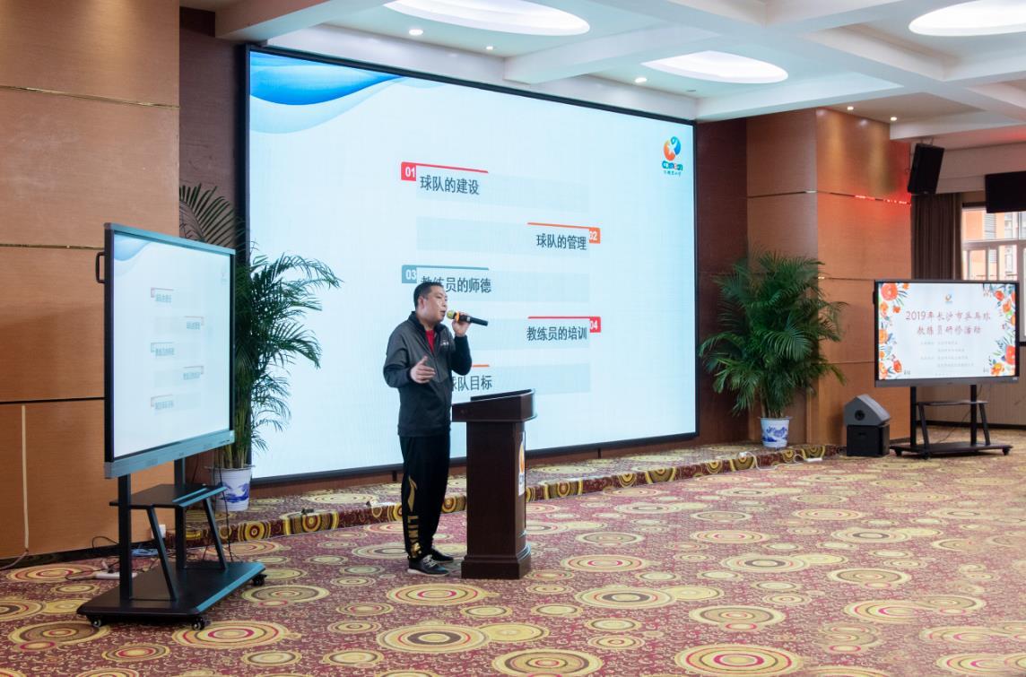 2019年长沙乒乓球教练员研修活动举行_卓伟直播爆料