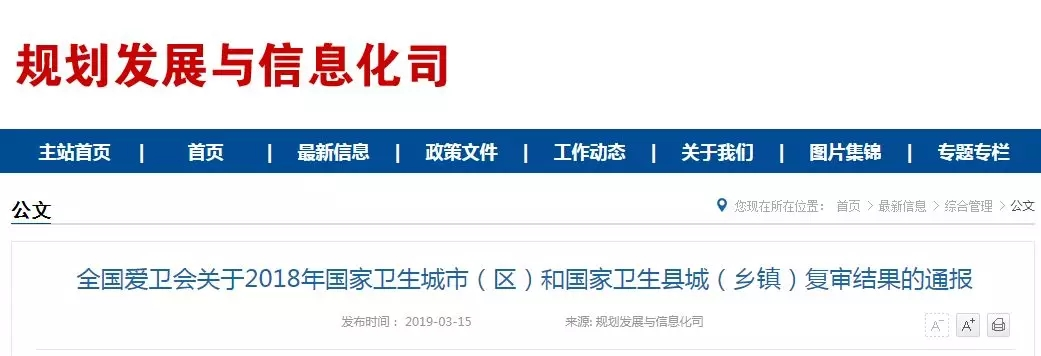 最新国家卫生都理财路码市名单宣布 湖南7地上榜!