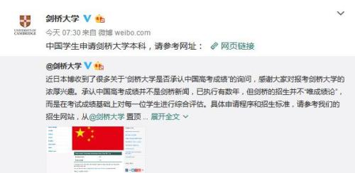 剑桥回应!承认中国高考成绩为真,但有误解