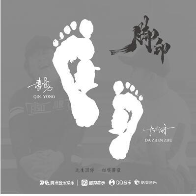 """为""""星星的孩子""""照亮光明 秦勇新单《脚印》上线腾讯音乐"""