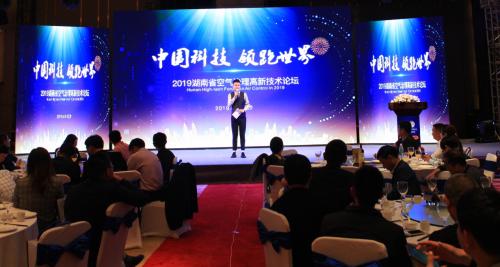 滚动:2019空气治理高新技术论坛暨盖锐产品发布会圆满成功