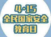 """""""4.15""""全民国家安全教育日筑牢维护国家安全意识"""