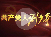 """《共产党人刘少奇》短视频①丨少年刘少奇:想读让人豁然开朗的书,敢做""""不一样的烟火"""""""