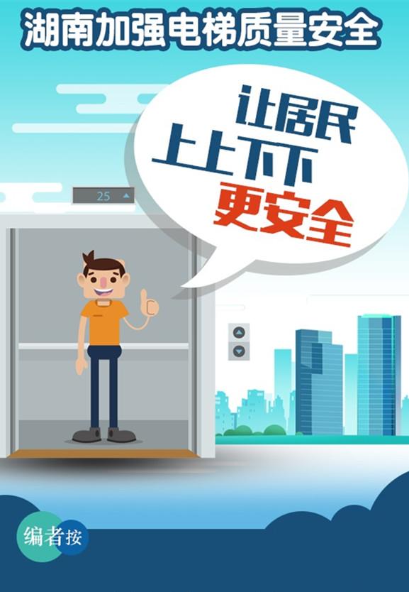 【图解】湖南加强电梯质量安全 让居民上上下下更安全