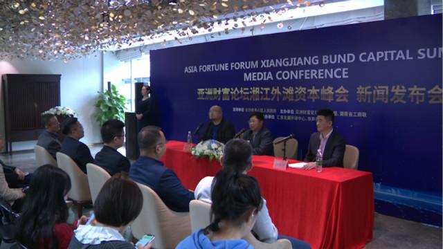 亚洲财富论坛湘江外滩资本峰会将于4月18日在长沙举办