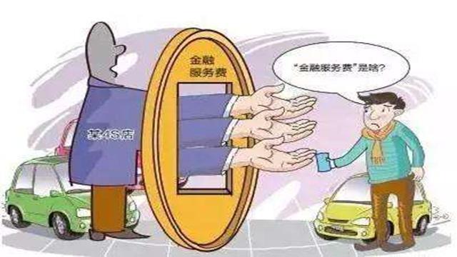 """购车""""金融服务费""""成行业潜规则 捆绑销售何时休?"""