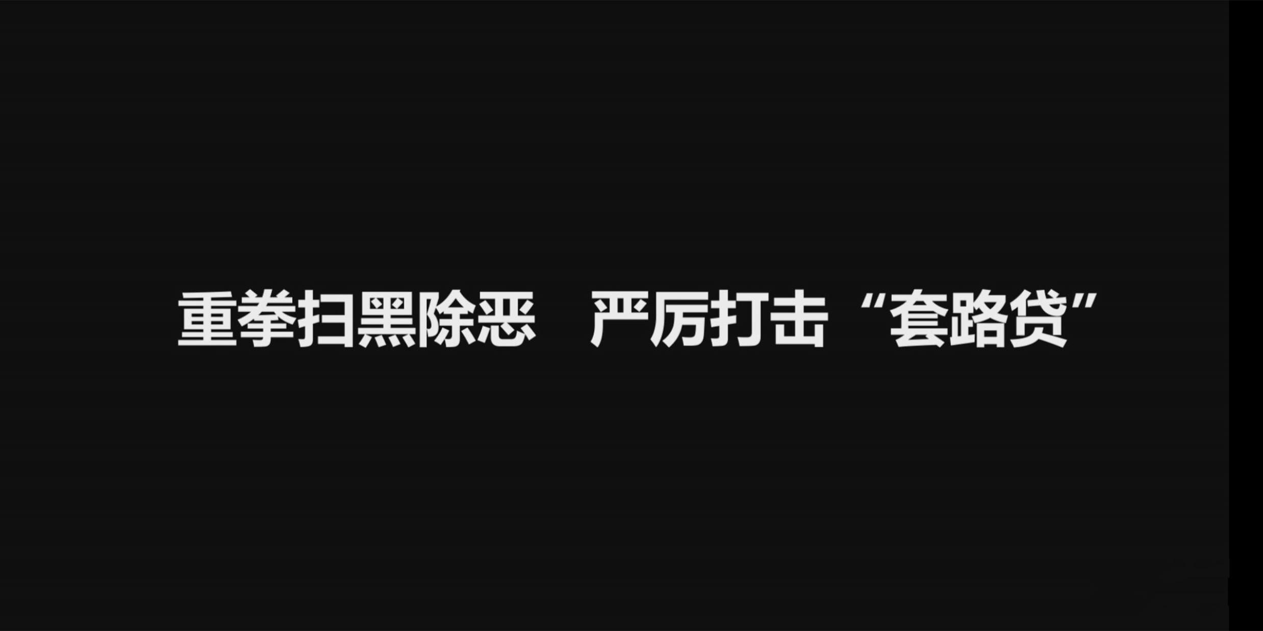 """揭露""""套路贷""""黑幕!长沙公安推出首部反""""套路贷""""微电影"""