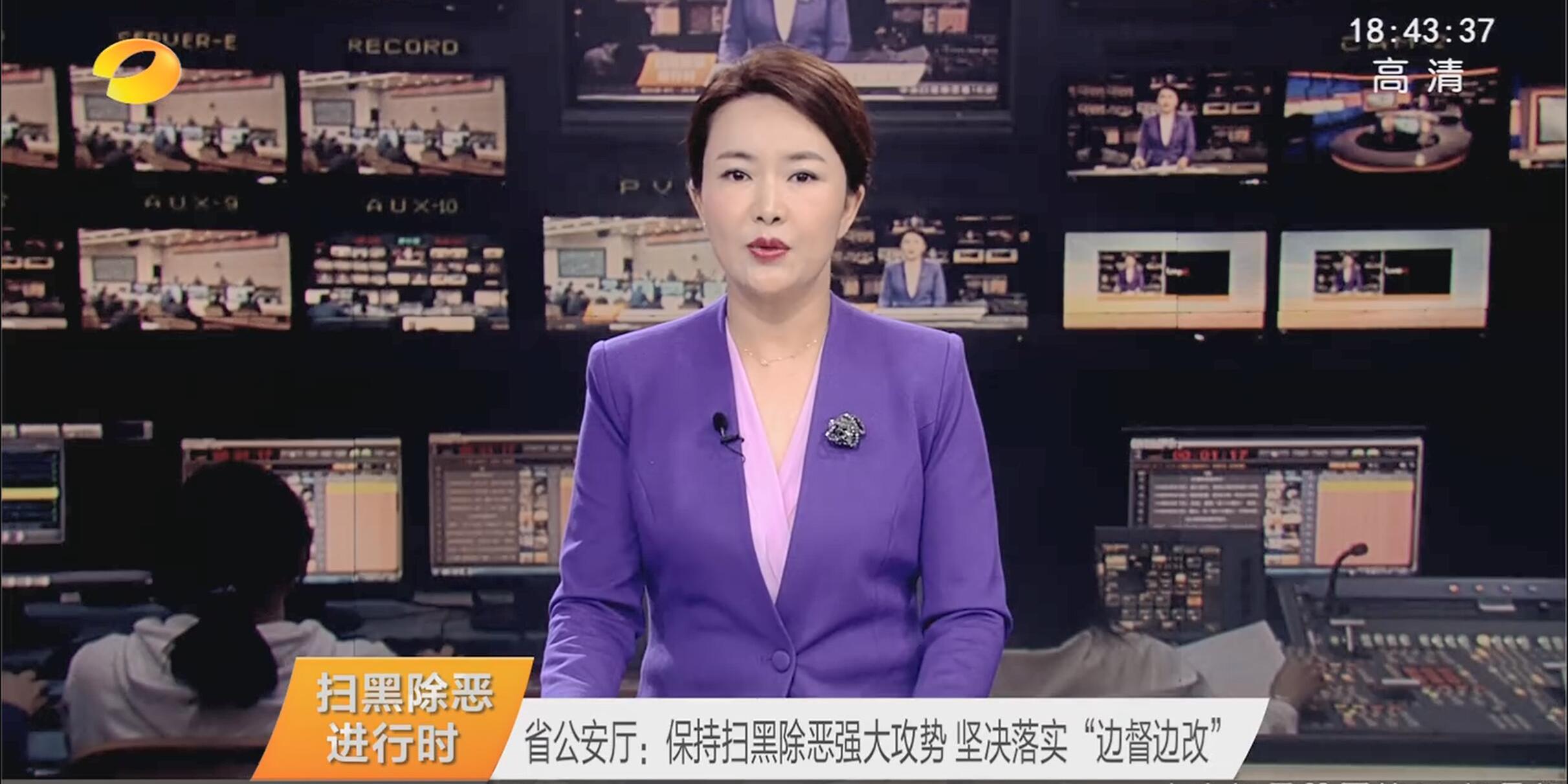 """湖南省公安厅:保持扫黑除恶强大攻势 坚决落实""""边督边改"""""""