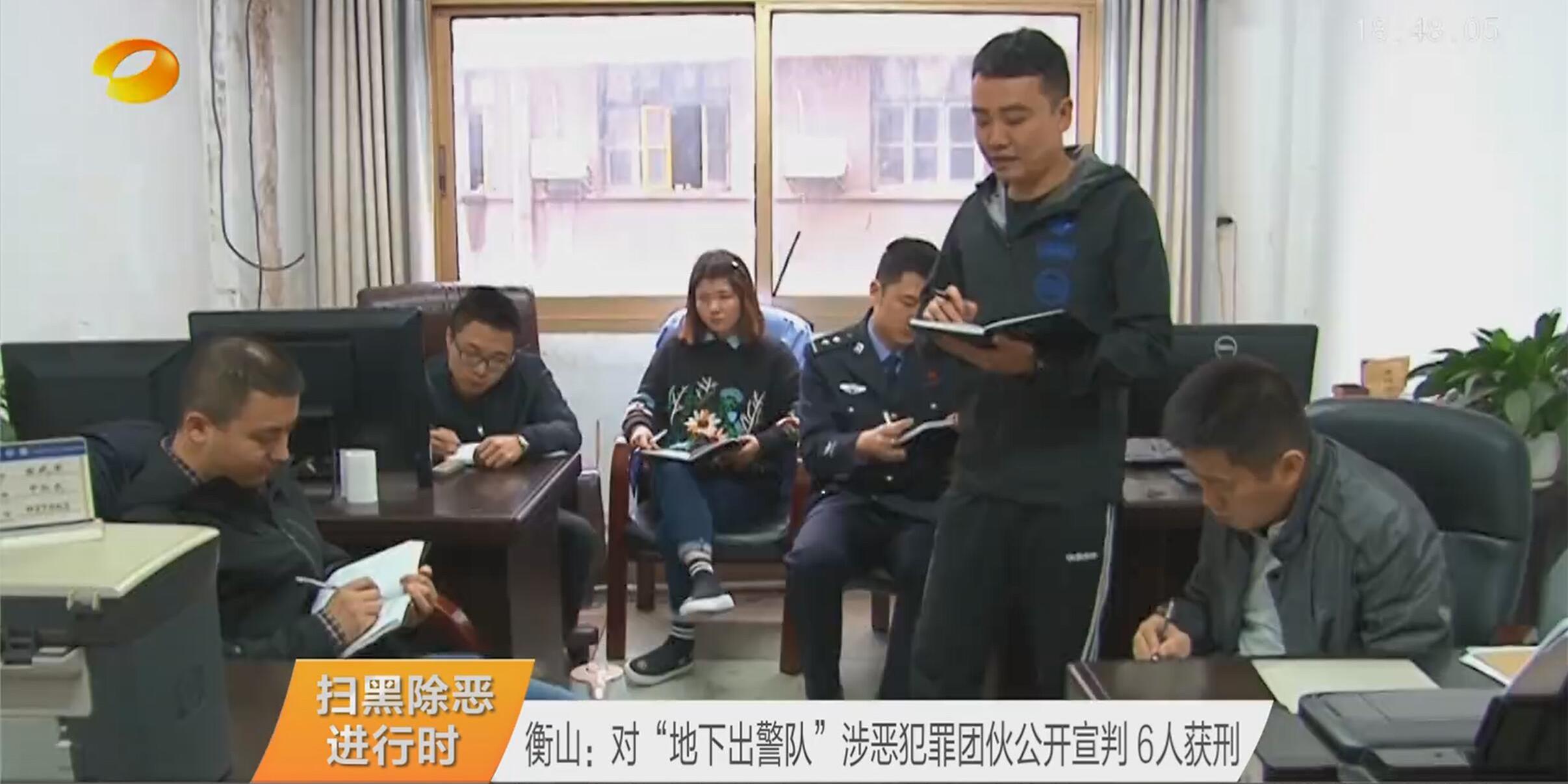 """衡山:对""""地下出警队""""涉恶犯罪团伙公开宣判 6人获刑"""