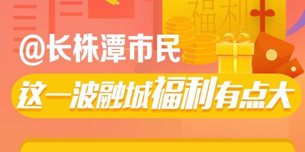 【图解】@长株潭市民 这一波融城福利有点大