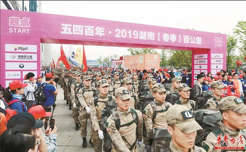 2019湖南(春季)百公里徒步启动