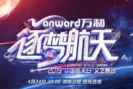 国内首台航天电视主题晚会概念首发 湖南卫视4月24日晚邀你逐梦航天