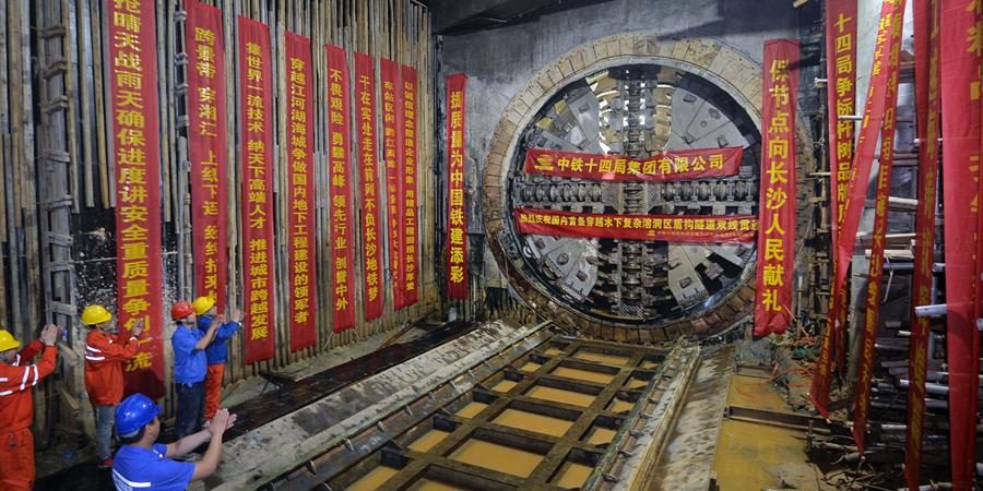 长沙地铁3号线湘江隧道顺利贯通