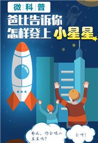 """【图解】微科普——爸比告诉你怎样登上""""小星星"""""""