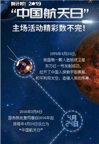 """倒计时!2019""""中国航天日"""" 主场活动精彩数不完!"""