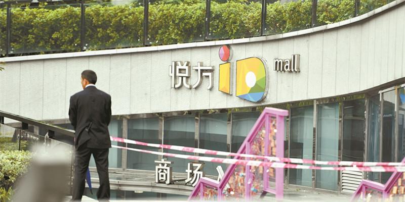 长沙悦方商场3年3次火灾遭关停