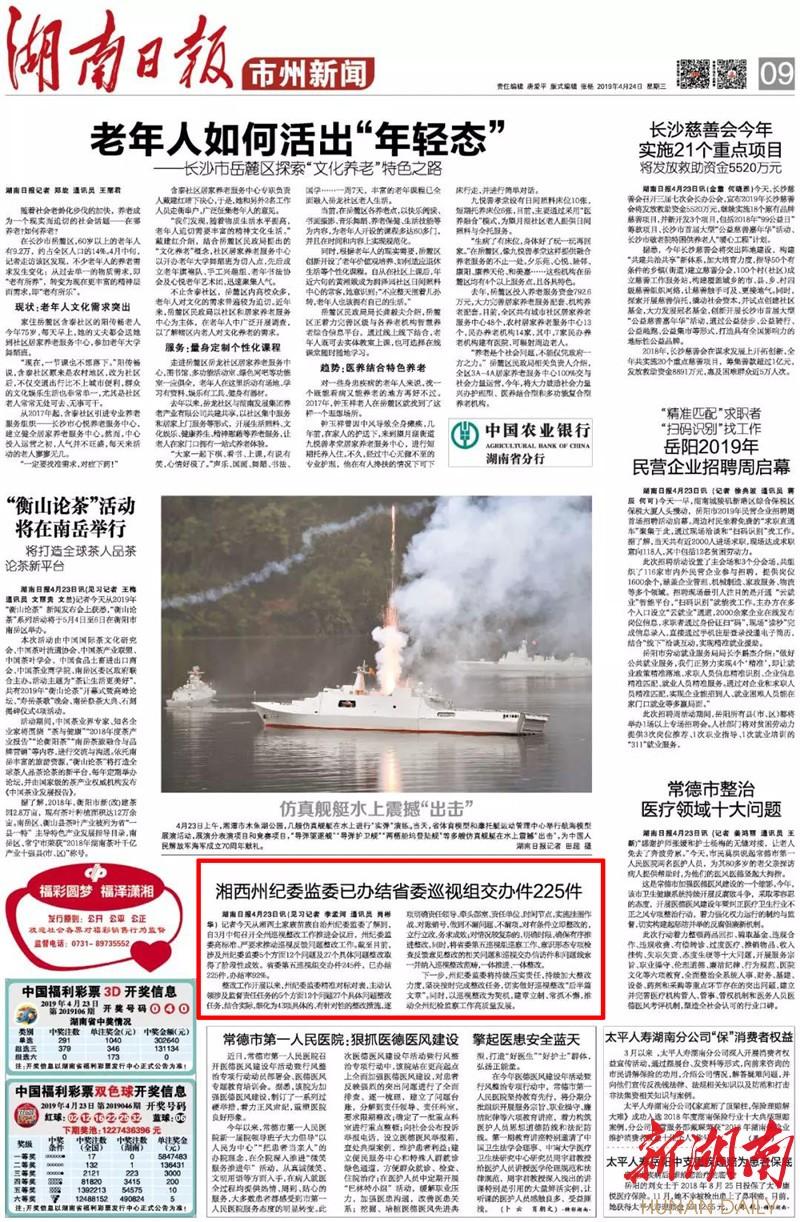 [湘西] 湖南日报|湘西州纪委监委已办结省委巡视组交办件225件 新湖南www.hunanabc.com