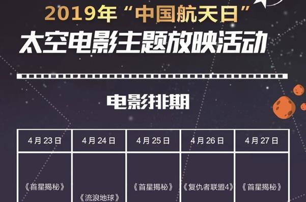 2019太空电影主题放映活动开幕 《流浪地球》等四大电影邀你免费观看