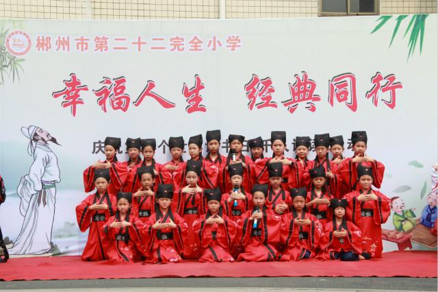 郴州市二十二完小:诵读中华经典 打造书香校园 新湖南www.hunanabc.com