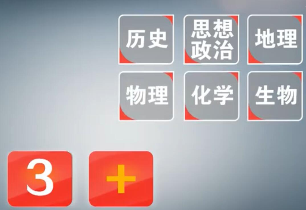 湖南正式发布高考改革方案:3+1+2