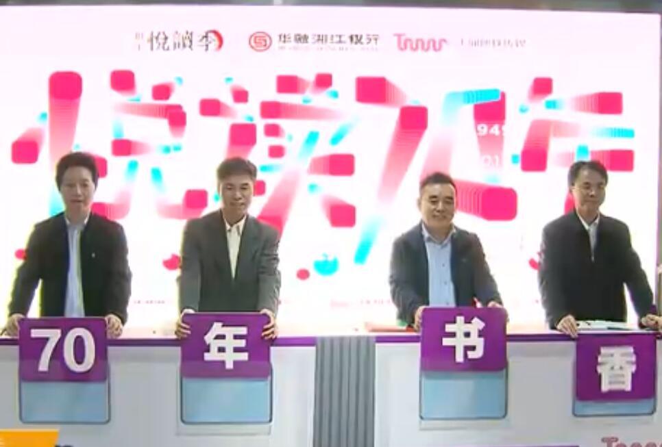 """世界读书日:长沙举办""""悦读70年·书香地铁""""公益活动"""
