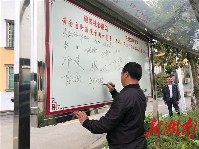 """[长沙] 黄金园村:红白喜事""""红黑榜"""",贴出文明风 新湖南www.hunanabc.com"""