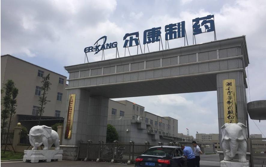 【湘股播报】尔康制药去年净利润超过2亿 新湖南www.hunanabc.com