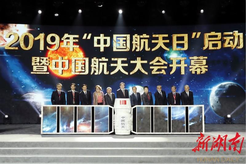 """2019年""""中国航天日""""主场活动在长沙开幕 杜家毫出席开幕式 许达哲在开幕式上致辞 新湖南www.hunanabc.com"""