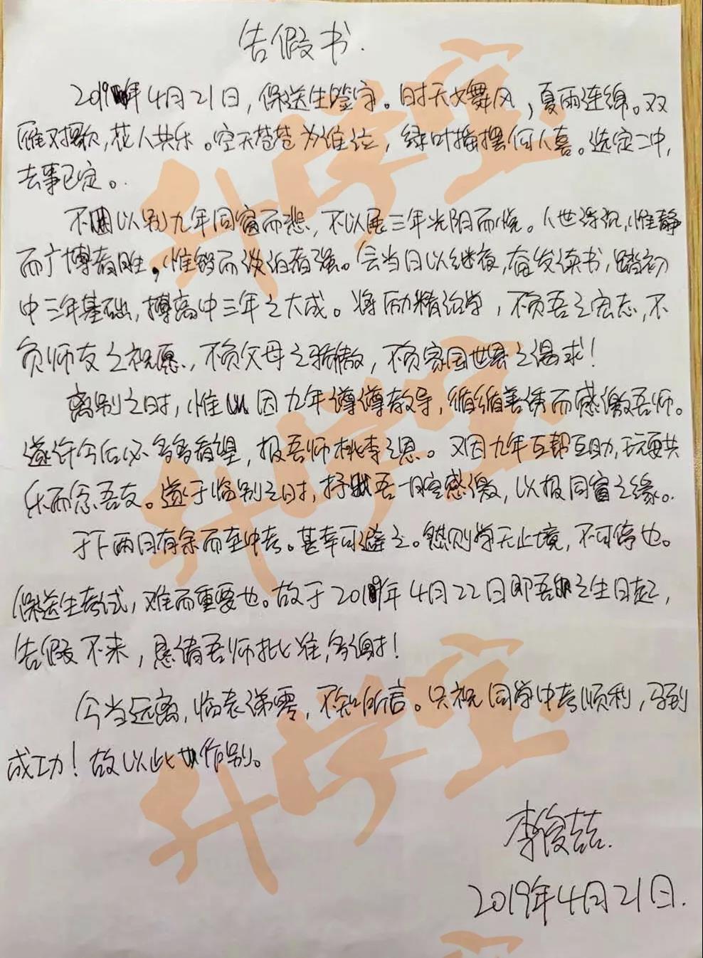 初三男生因请假条走红,读书多的,写张请假条都不一样 新湖南www.hunanabc.com
