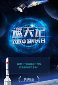 【H5】巡天记——致敬中国航天日